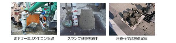 作業所にてコンクリート試験